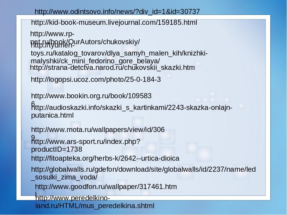 http://www.rp-net.ru/book/OurAutors/chukovskiy/ http://tyumen-toys.ru/katalog...