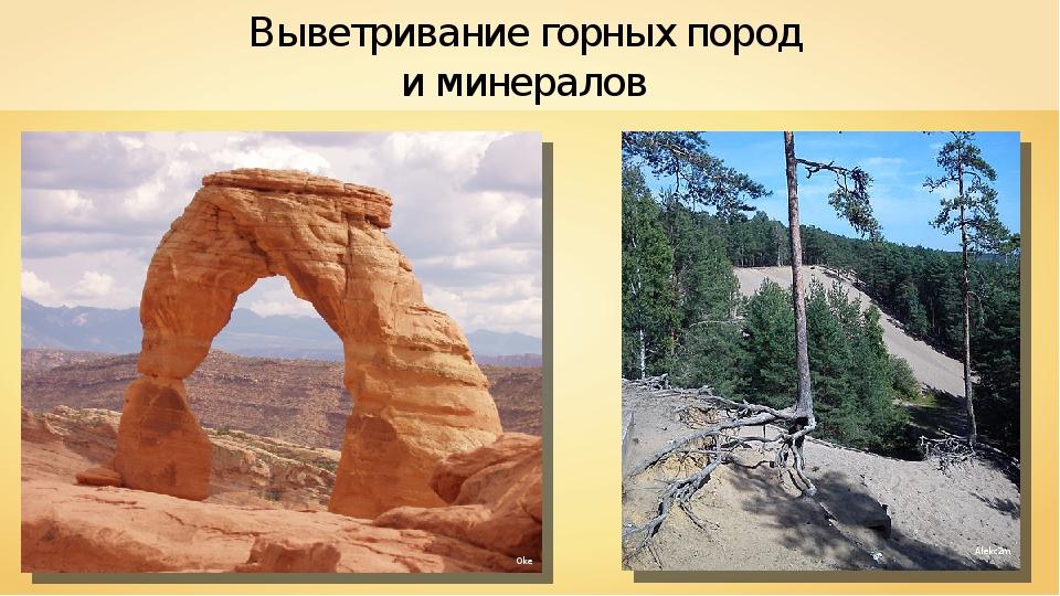 великая выветривание горных пород в картинках здесь был