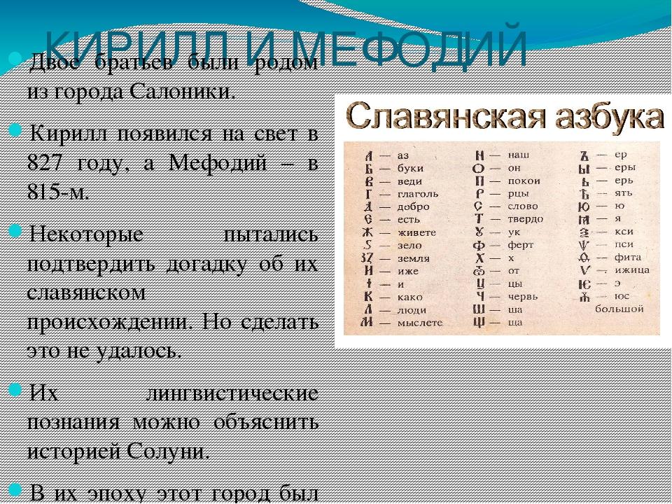 Древнерусский алфавит картинки