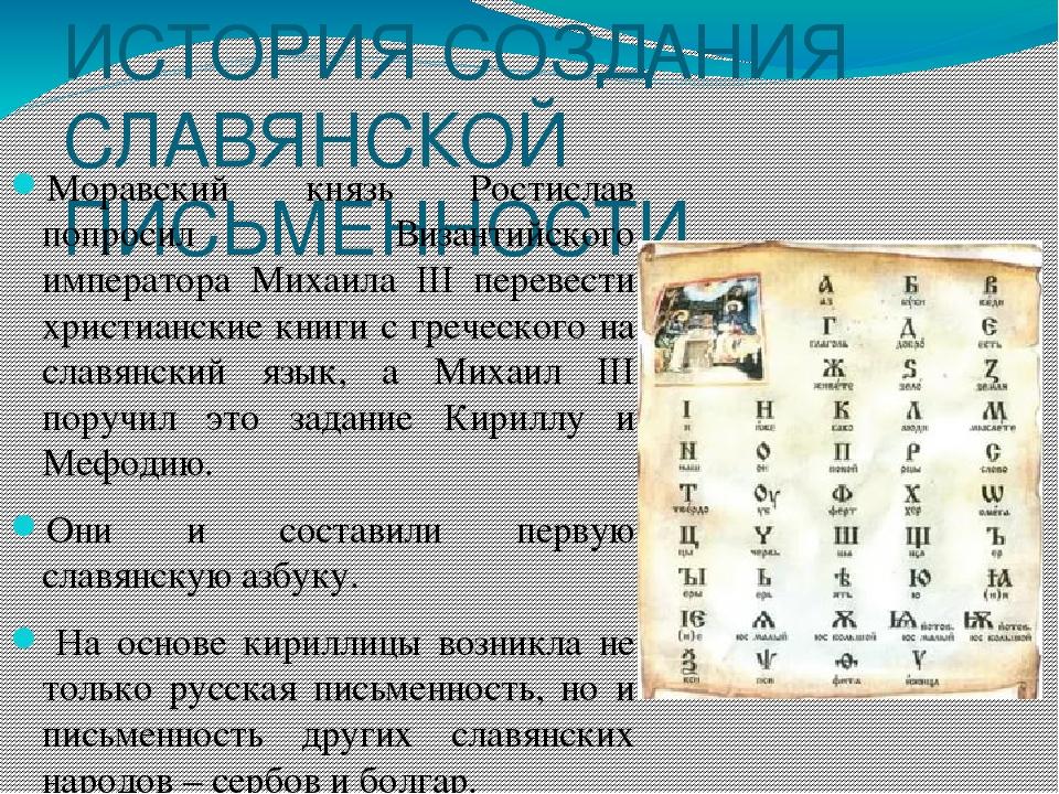 Доклад на тему история создания славянской азбуки 6325
