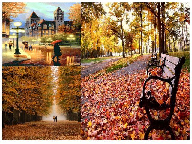 Осень в городе!