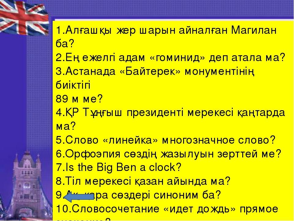 1.Морфология сөз таптарын зерттей ме? 2.N.Nazarbaev is the head of Kazakhsta...