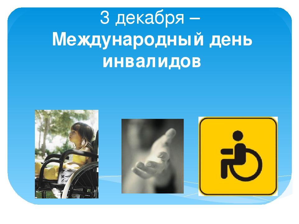 Открытки 3 декабря международный день инвалидов