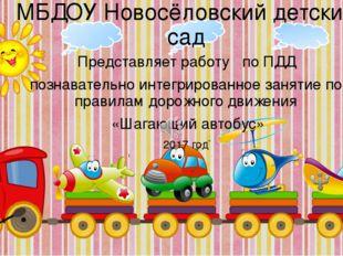 МБДОУ Новосёловский детский сад Представляет работу по ПДД познавательно инте