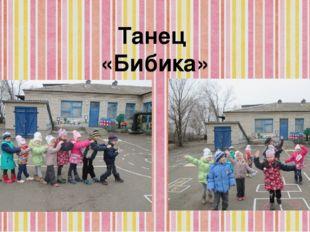 Танец «Бибика»