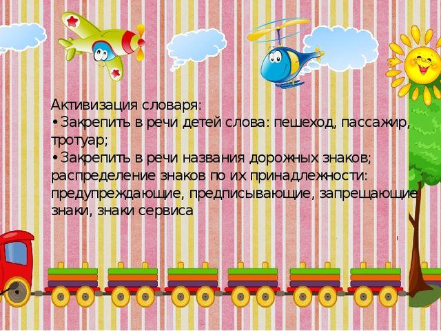 Активизация словаря: • Закрепить в речи детей слова: пешеход, пассажир, троту...