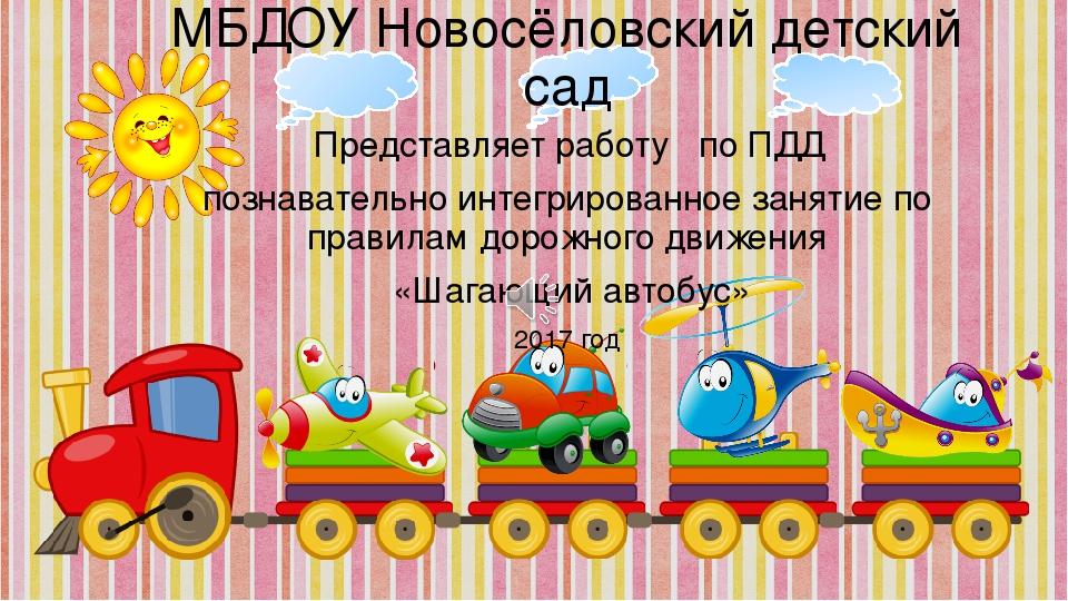 МБДОУ Новосёловский детский сад Представляет работу по ПДД познавательно инте...