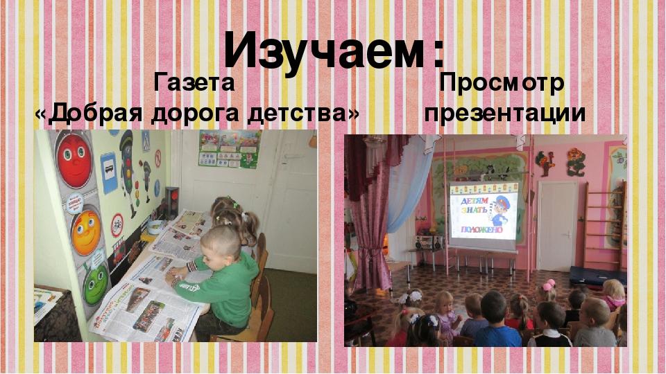 Изучаем: Газета «Добрая дорога детства» Просмотр презентации
