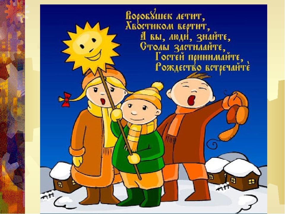 Колядки на Рождество для детей короткие, гадание, традиции, обряды