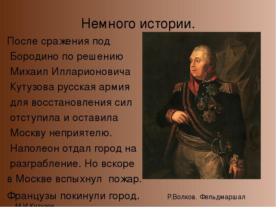 lermontov history