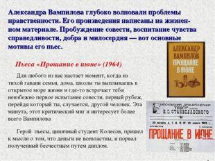 Александра Вампилова глубоко волновали проблемы нравственности. Его произведе
