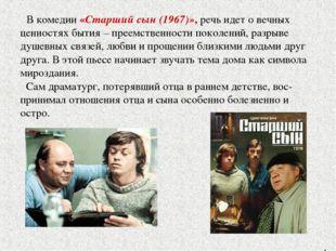 В комедии «Старший сын (1967)», речь идет о вечных ценностях бытия – преемств