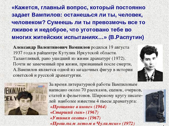 Александр Валентинович Вампилов родился 19 августа 1937 года в райцентре Куту...