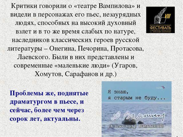 Критики говорили о «театре Вампилова» и видели в персонажах его пьес, незауря...
