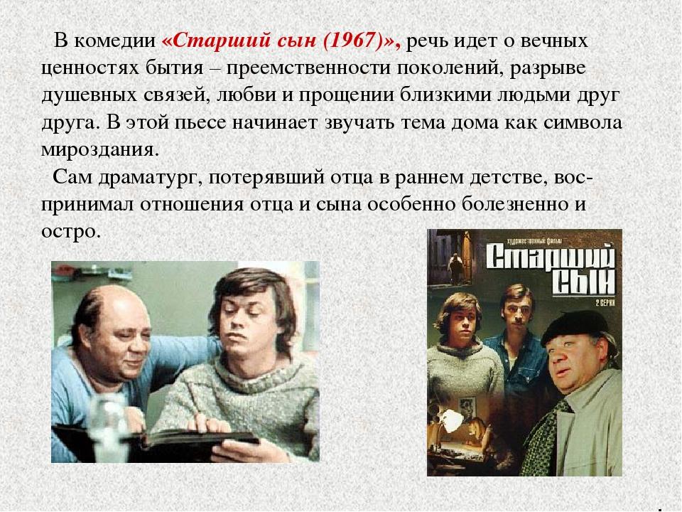 В комедии «Старший сын (1967)», речь идет о вечных ценностях бытия – преемств...