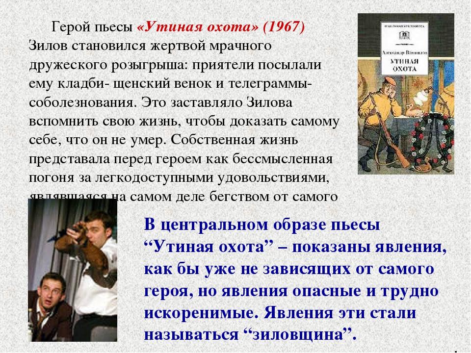 Герой пьесы «Утиная охота» (1967) Зилов становился жертвой мрачного дружеског...