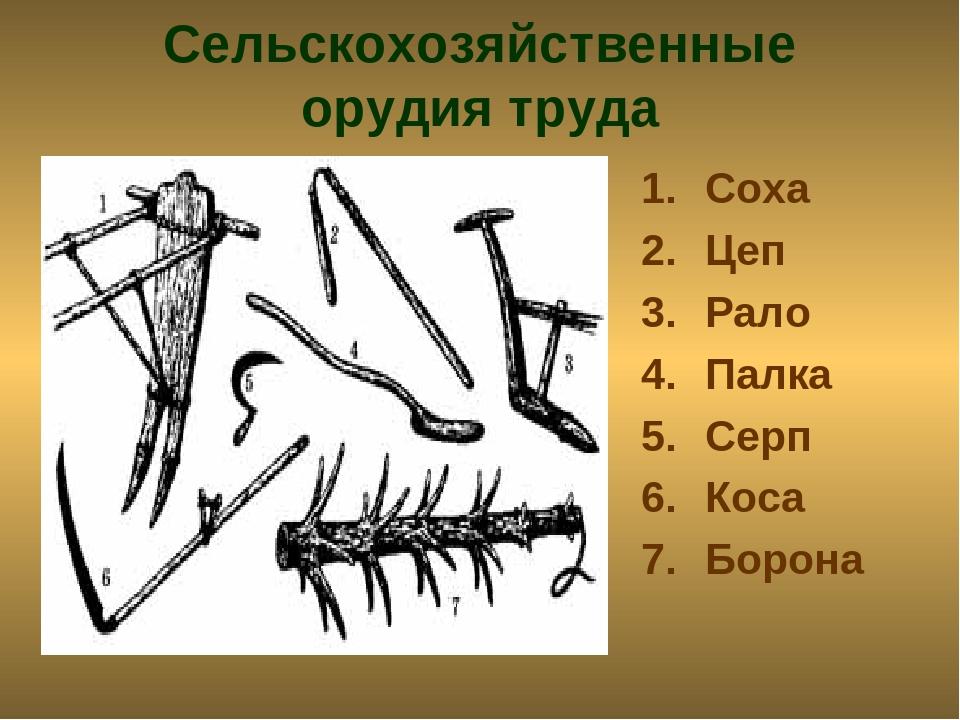 орудия труда восточных славян картинки и названия квартиры согласно проекту