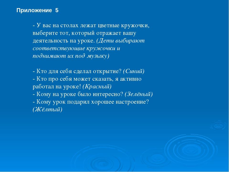 Приложение 5 - У вас на столах лежат цветные кружочки, выберите тот, который...