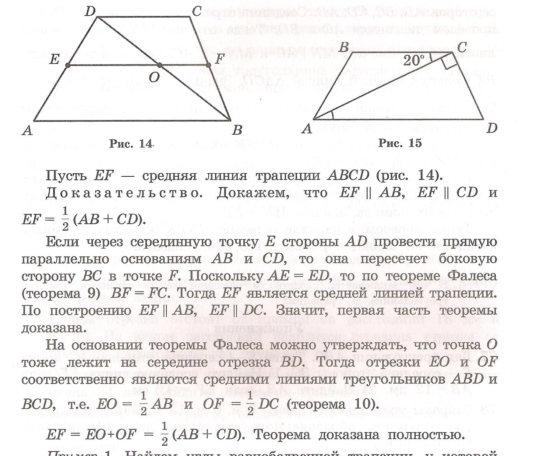 Линия и по гдз треугольника геометрии трапеции средняя 8 класс