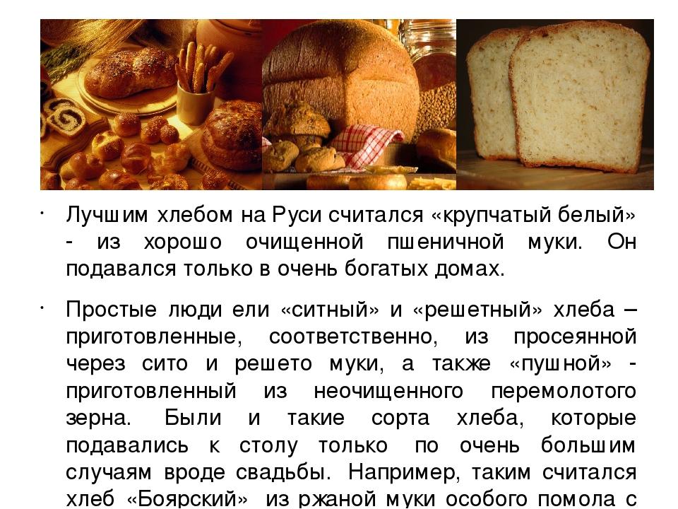 Ржаной хлеб на руси