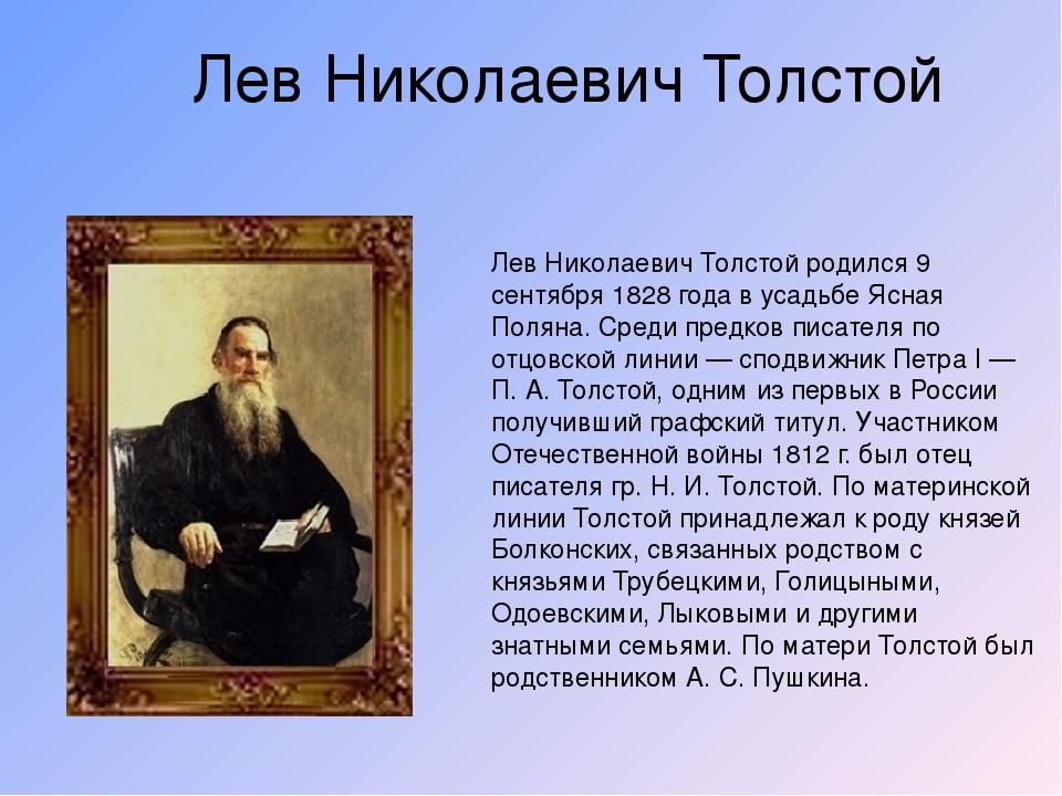 Лев Николаевич Толстой Лев Николаевич Толстой родился 9 сентября 1828 года в...