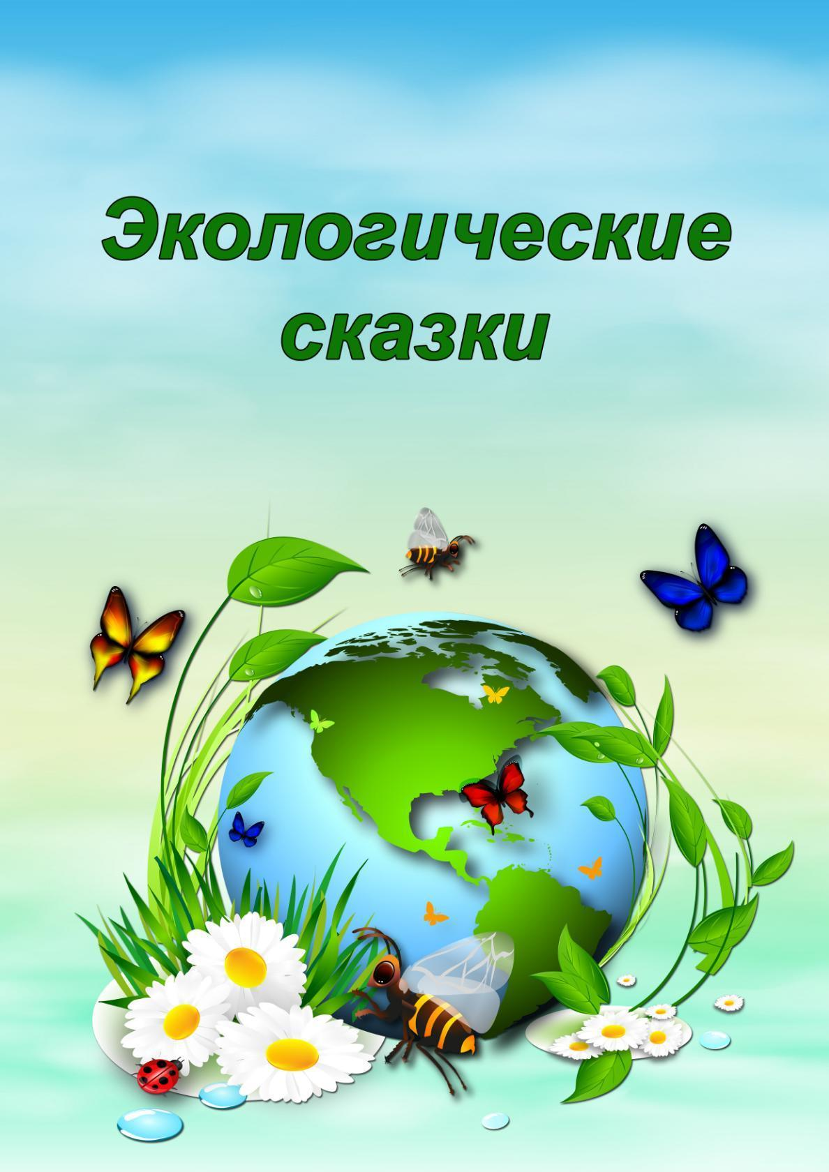 Экологические картинки детские