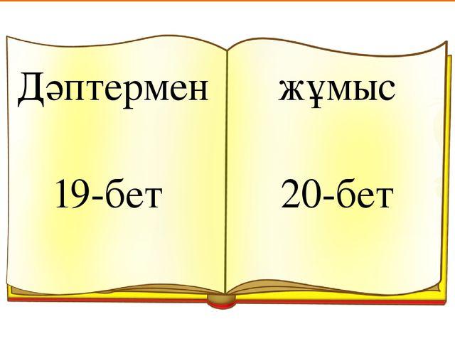 Дәптермен жұмыс 19-бет 20-бет