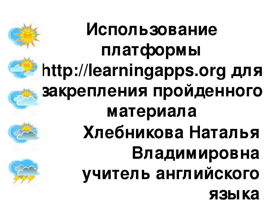 Использование платформы http://learningapps.org для закрепления пройденного м...