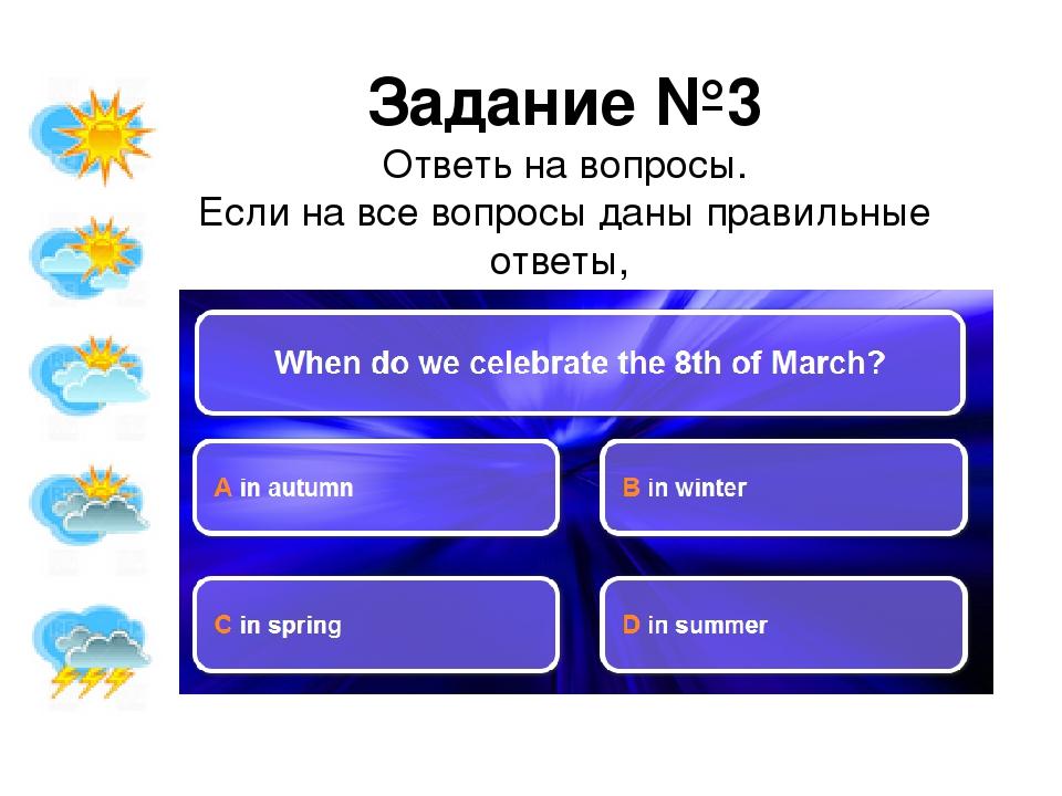Задание №3 Ответь на вопросы. Если на все вопросы даны правильные ответы, ты...