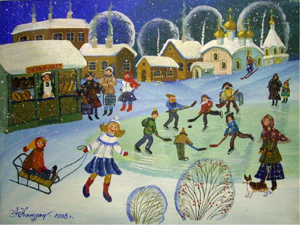 Картинки на катке зимой для детей, надписью