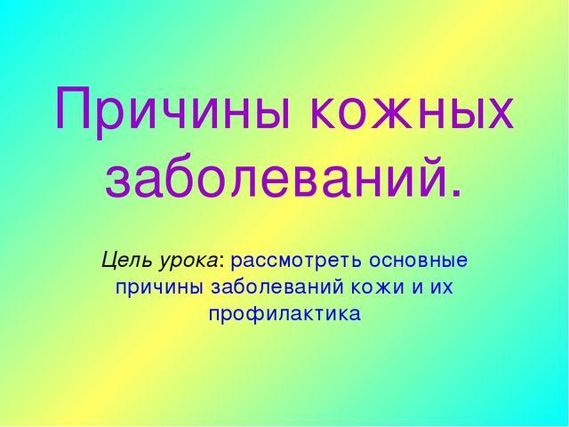 """Презентация по биологии на тему """"Причины кожных заболеваний"""" (8 класс)"""