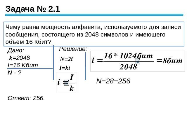 Задачи на нахождение информационного объема решение физика решение задачи на работу газа