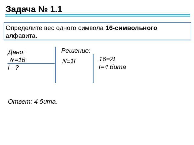 Решение задач по икт 7 класса схема решения задач по сопромату
