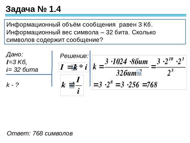 Задачи измерение информации с решением задачи для учащихся 3 класса без решения