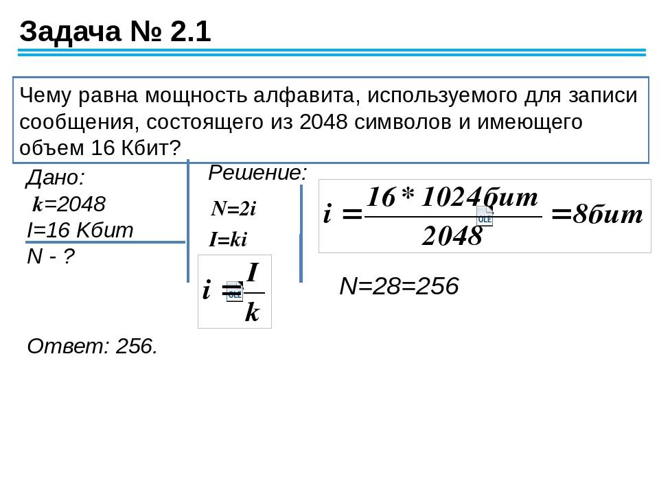 Количество информации 8 класс задачи с решением техническая механика решение задачи