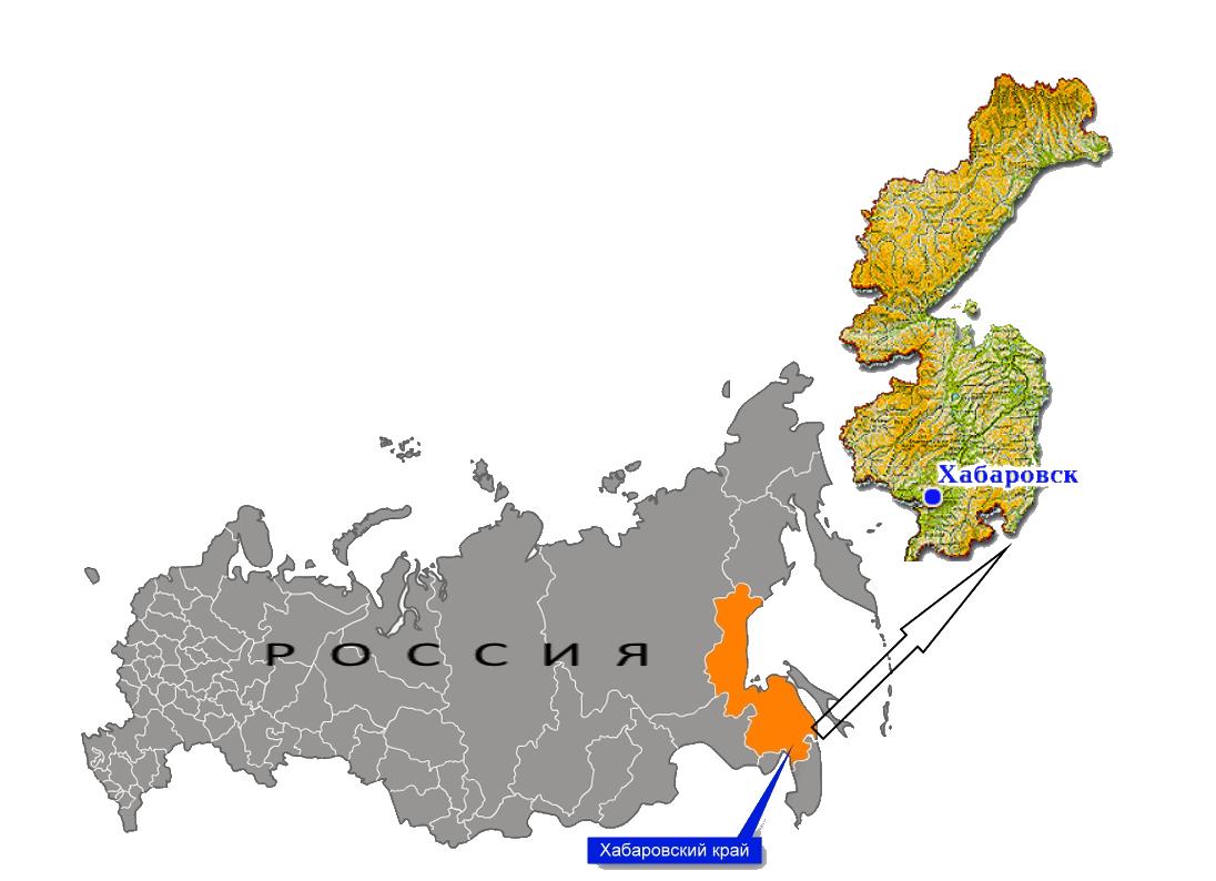 хабаровск на карте россии фото использовало