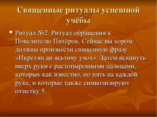 Священные ритуалы успешной учёбы Ритуал №2. Ритуал обращения к Повелителю Пят