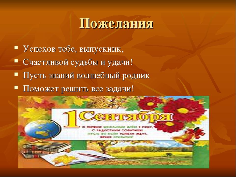 Пожелания Успехов тебе, выпускник, Счастливой судьбы и удачи! Пусть знаний во...
