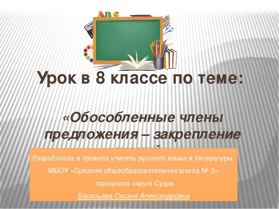 «Обособленные члены предложения – закрепление знаний». Урок в 8 классе по тем...