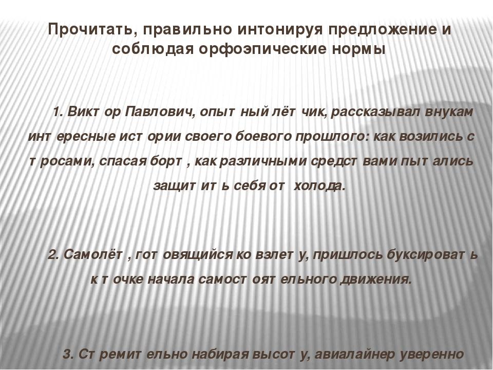 Прочитать, правильно интонируя предложение и соблюдая орфоэпические нормы 1....