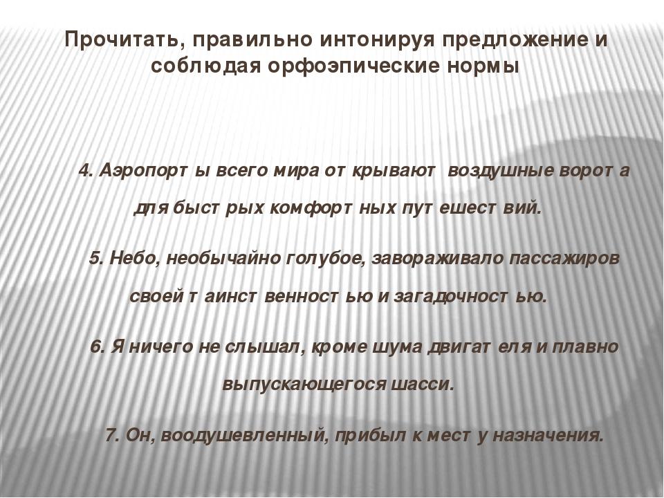 Прочитать, правильно интонируя предложение и соблюдая орфоэпические нормы 4....