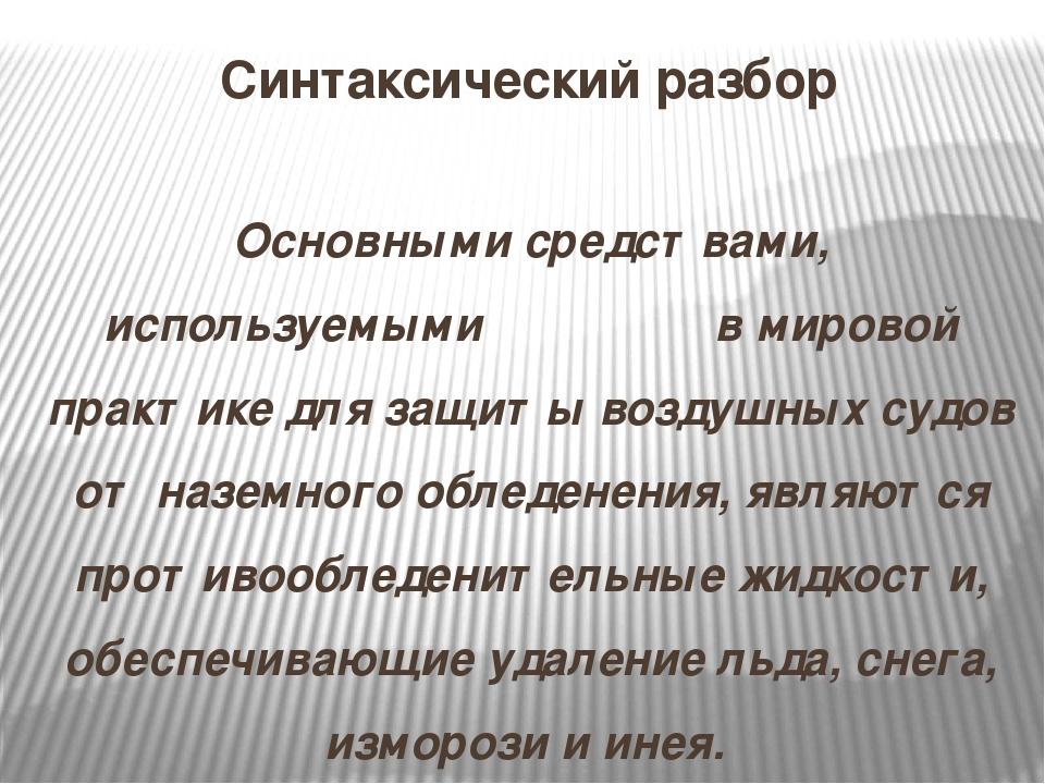 Синтаксический разбор Основными средствами, используемыми в мировой практике...