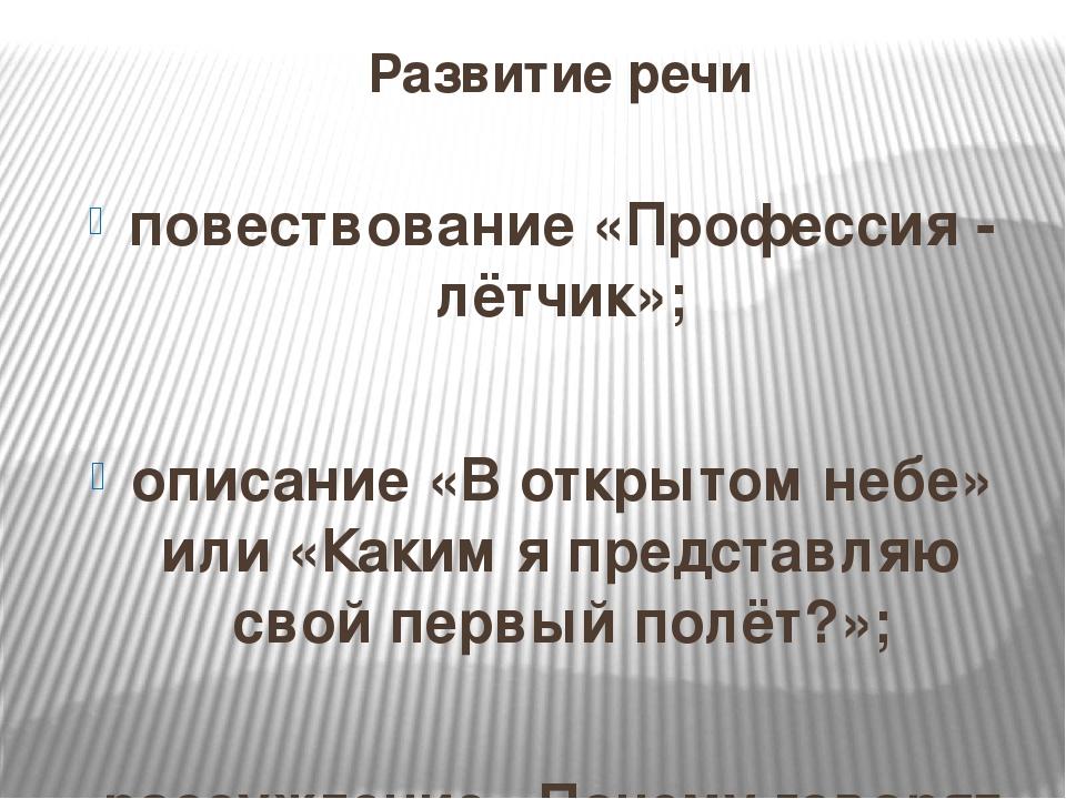 Развитие речи повествование «Профессия - лётчик»; описание «В открытом небе»...