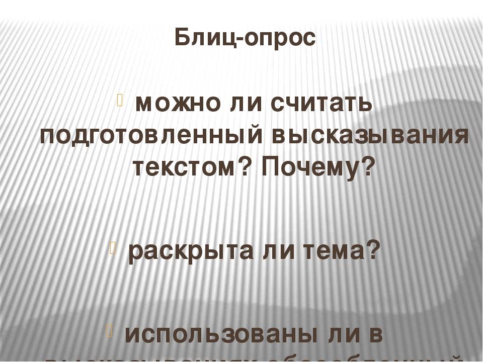 Блиц-опрос можно ли считать подготовленный высказывания текстом? Почему? раск...