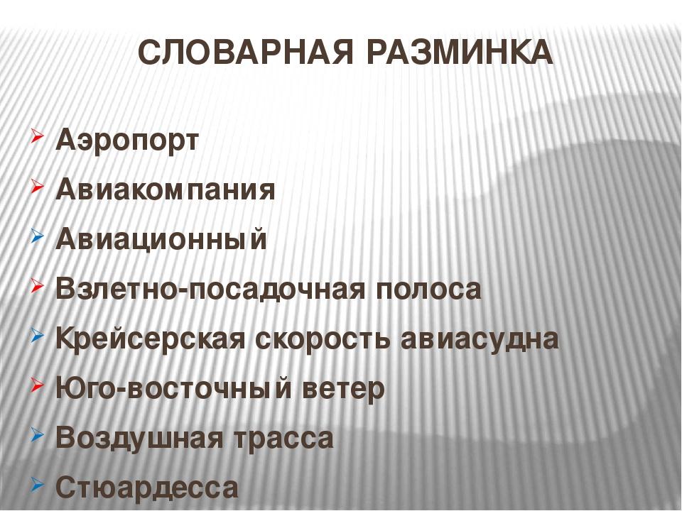 СЛОВАРНАЯ РАЗМИНКА Аэропорт Авиакомпания Авиационный Взлетно-посадочная полос...