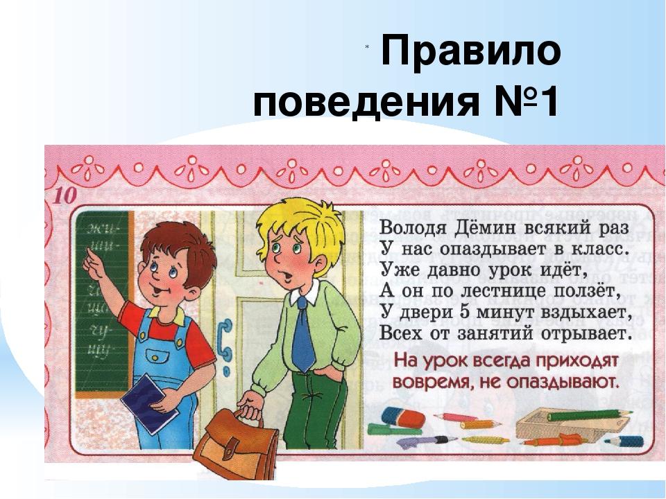 стихи правила поведения в школе
