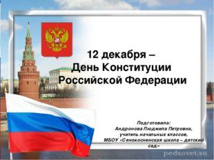 12 декабря – День Конституции Российской Федерации Подготовила: Андронова Лю