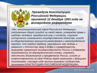 «Мы, многонациональный народ Российской Федерации, соединенные общей судьбой