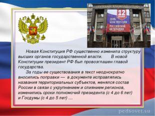 Новая Конституция РФ существенно изменила структуру высших органов государст
