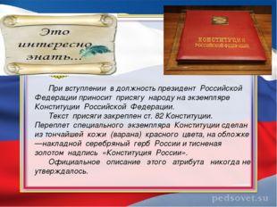 При вступлении в должность президент Российской Федерации приносит присягу н